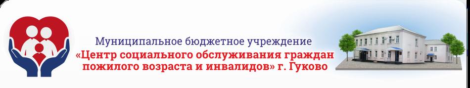 «Центр социального обслуживания граждан пожилого возраста и инвалидов» г. Гуково