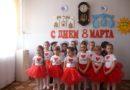 05.03.2020 — МБДОУ Детский сад Ромашка
