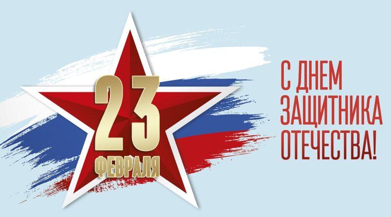 20.02.2021 день защитников отечества