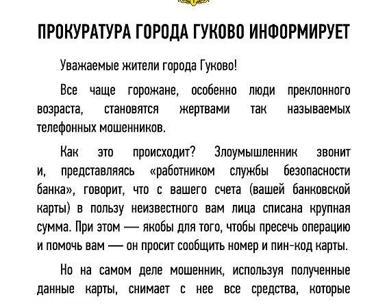 Прокуратура города Гуково информирует